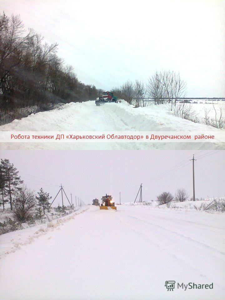 Робота техники ДП «Харьковский Облавтодор» в Двуречанском районе