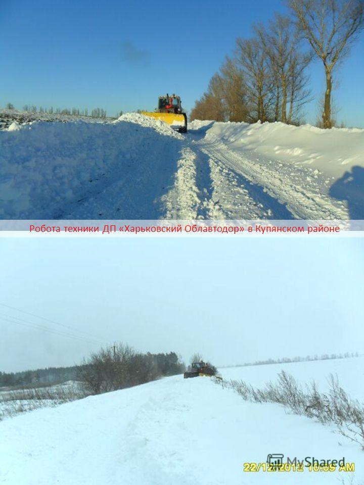 Робота техники ДП «Харьковский Облавтодор» в Купянском районе