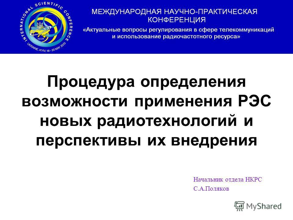 Процедура определения возможности применения РЭС новых радиотехнологий и перспективы их внедрения Начальник отдела НКРС С.А.Поляков