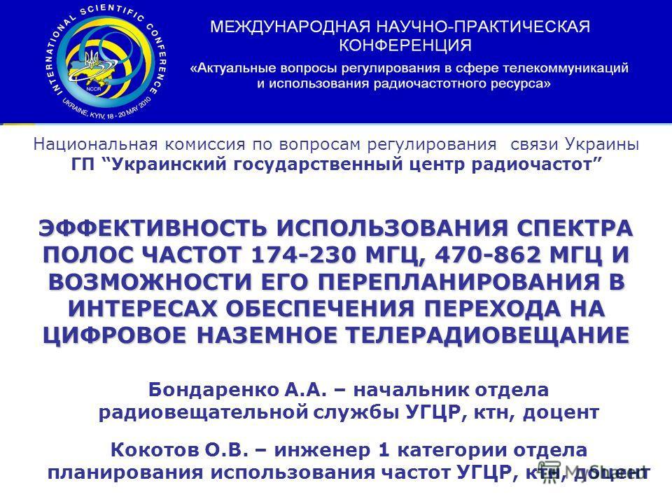 1 Национальная комиссия по вопросам регулирования связи Украины ГП Украинский государственный центр радиочастот ЭФФЕКТИВНОСТЬ ИСПОЛЬЗОВАНИЯ СПЕКТРА ПОЛОС ЧАСТОТ 174-230 МГЦ, 470-862 МГЦ И ВОЗМОЖНОСТИ ЕГО ПЕРЕПЛАНИРОВАНИЯ В ИНТЕРЕСАХ ОБЕСПЕЧЕНИЯ ПЕРЕХ