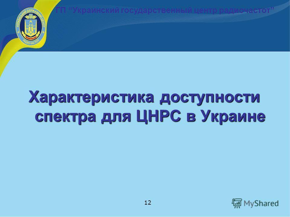 12 ГП Украинский государственный центр радиочастот Характеристика доступности спектра для ЦНРС в Украине