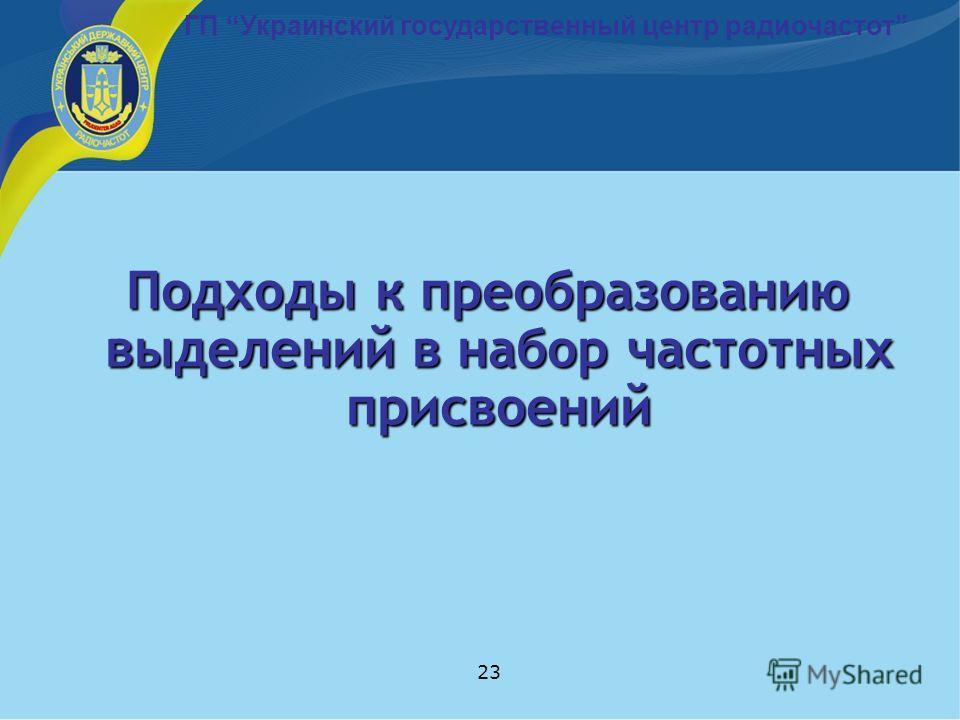23 Подходы к преобразованию выделений в набор частотных присвоений ГП Украинский государственный центр радиочастот