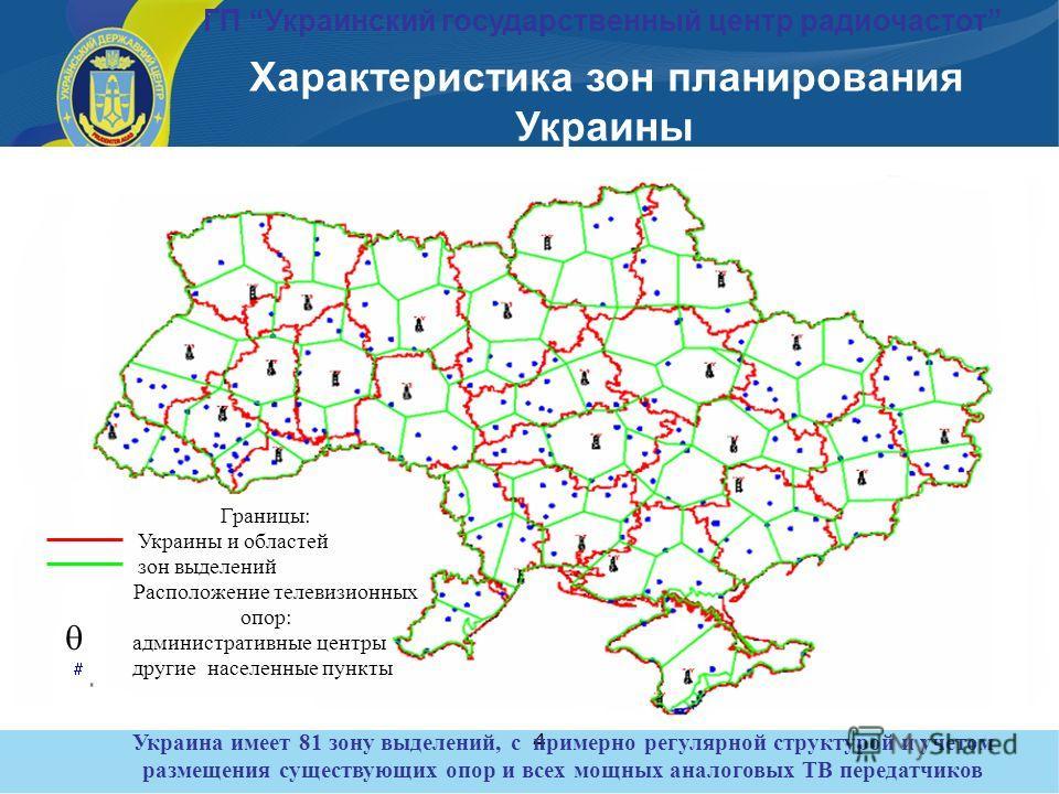 4 Характеристика зон планирования Украины Границы: Украины и областей зон выделений Расположение телевизионных опор: административные центры другие населенные пункты Украина имеет 81 зону выделений, с примерно регулярной структурой и учетом размещени
