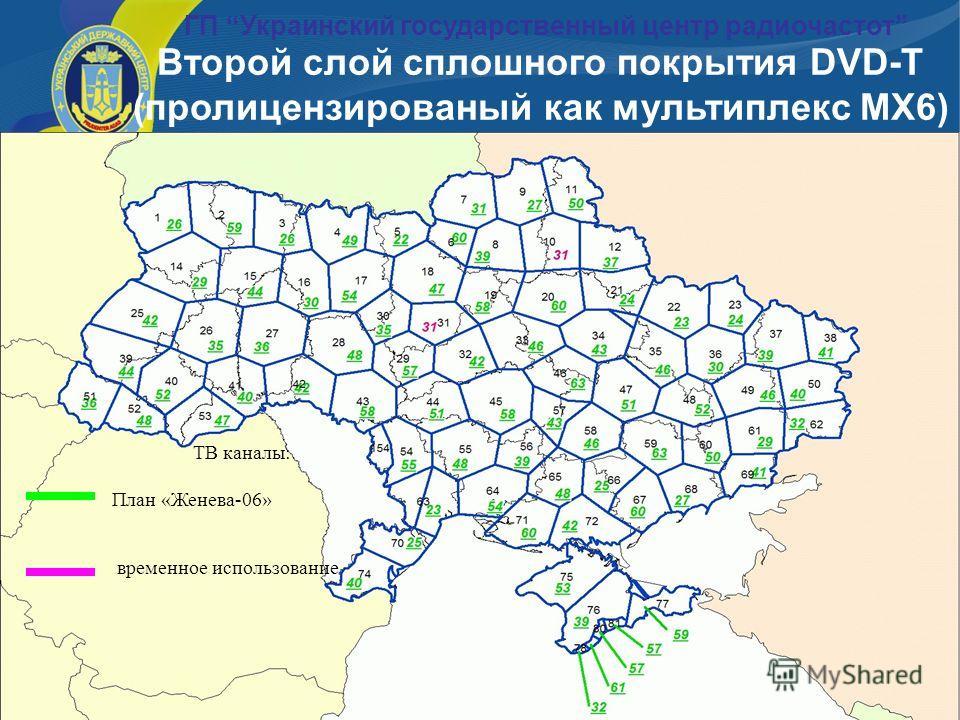 40 Второй слой сплошного покрытия DVD-T (пролицензированый как мультиплекс МХ6) ТВ каналы: План «Женева-06» временное использование ГП Украинский государственный центр радиочастот