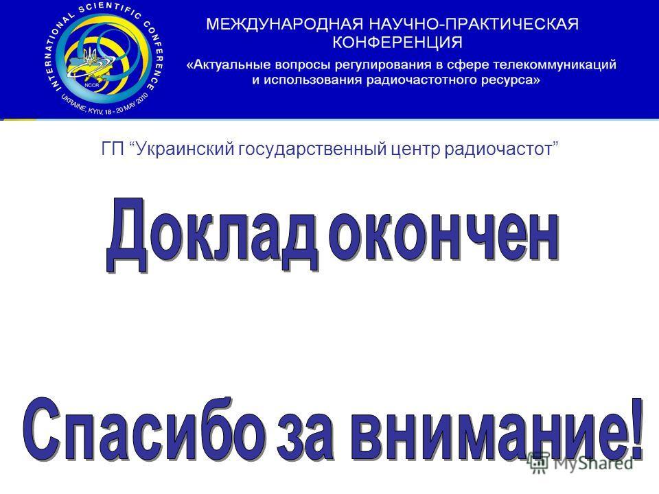 44 ГП Украинский государственный центр радиочастот