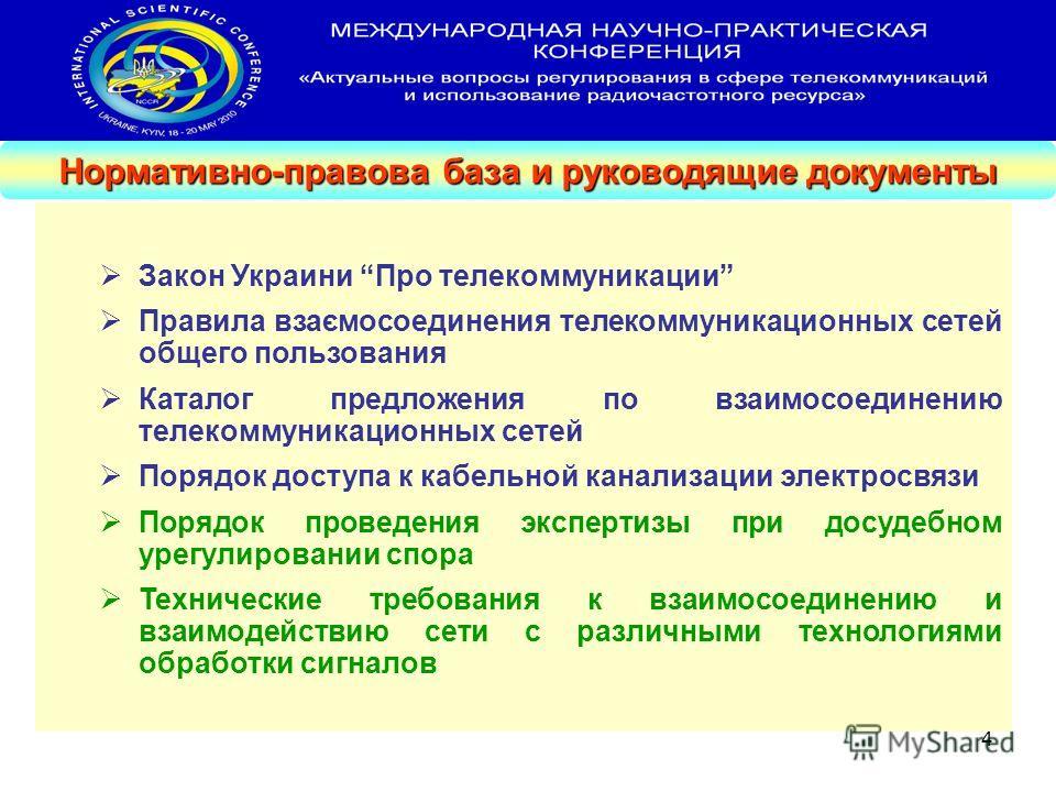 4 Закон Украини Про телекоммуникации Правила взаємосоединения телекоммуникационных сетей общего пользования Каталог предложения по взаимосоединению телекоммуникационных сетей Порядок доступа к кабельной канализации электросвязи Порядок проведения экс