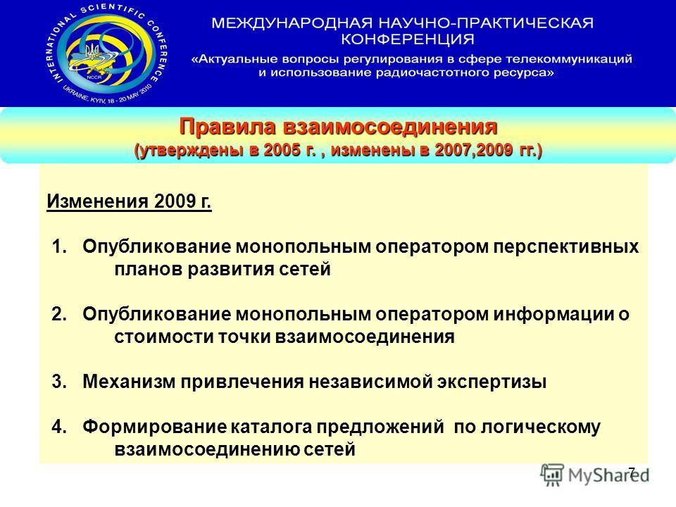 7 Правила взаимосоединения (утверждены в 2005 г., изменены в 2007,2009 гг.) Изменения 2009 г. 1. Опубликование монопольным оператором перспективных планов развития сетей 2. Опубликование монопольным оператором информации о стоимости точки взаимосоеди