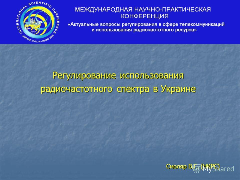 Регулирование использования радиочастотного спектра в Украине Смоляр В.Г. (НКРС)