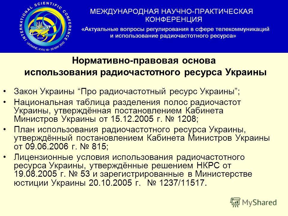 Закон Украины Про радиочастотный ресурс Украины; Национальная таблица разделения полос радиочастот Украины, утверждённая постановлением Кабинета Министров Украины от 15.12.2005 г. 1208; План использования радиочастотного ресурса Украины, утверждённый