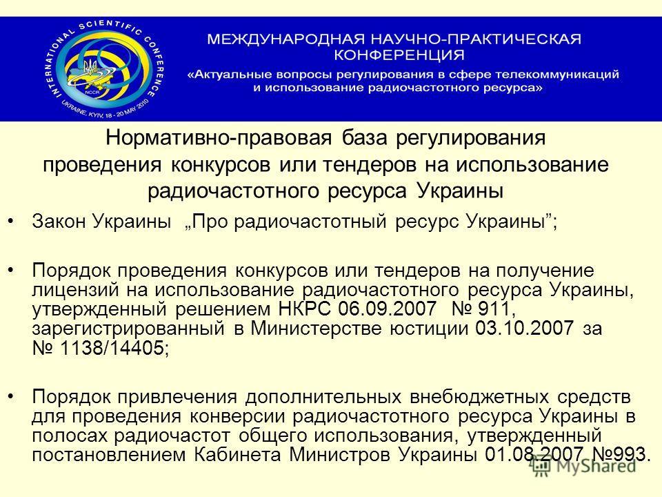 Нормативно-правовая база регулирования проведения конкурсов или тендеров на использование радиочастотного ресурса Украины Закон Украины Про радиочастотный ресурс Украины; Порядок проведения конкурсов или тендеров на получение лицензий на использовани