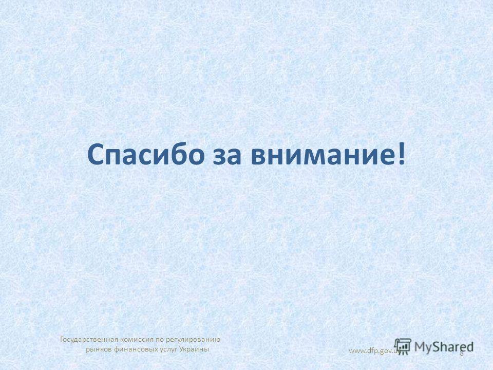 Спасибо за внимание! www.dfp.gov.ua Государственная комиссия по регулированию рынков финансовых услуг Украины 8
