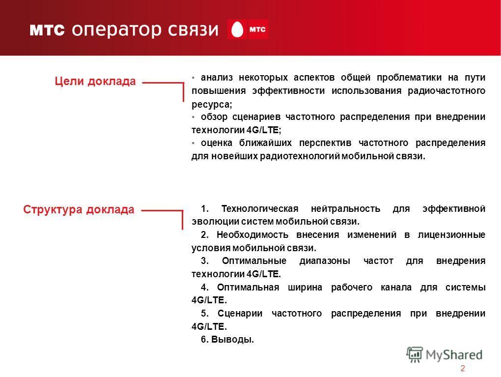 2 Цели доклада анализ некоторых аспектов общей проблематики на пути повышения эффективности использования радиочастотного ресурса; обзор сценариев частотного распределения при внедрении технологии 4G/LTE; оценка ближайших перспектив частотного распре