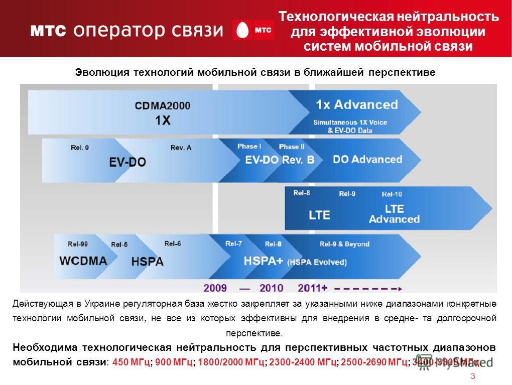 3 Технологическая нейтральность для эффективной эволюции систем мобильной связи Действующая в Украине регуляторная база жестко закрепляет за указанными ниже диапазонами конкретные технологии мобильной связи, не все из которых эффективны для внедрения