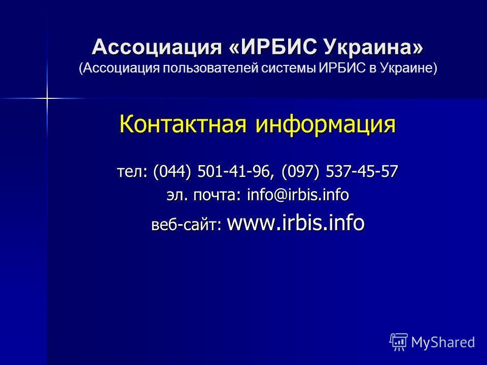 Ассоциация «ИРБИС Украина» Ассоциация «ИРБИС Украина» (Ассоциация пользователей системы ИРБИС в Украине) Контактная информация тел: (044) 501-41-96, (097) 537-45-57 эл. почта: info@irbis.info веб-сайт: www.irbis.info