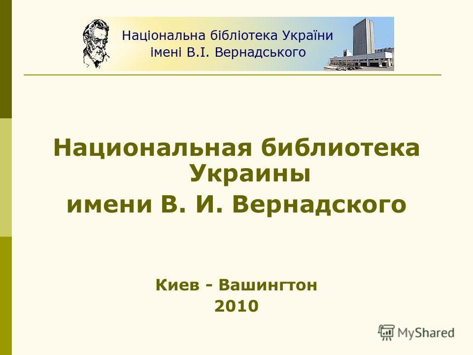 Национальная библиотека Украины имени В. И. Вернадского Киев - Вашингтон 2010