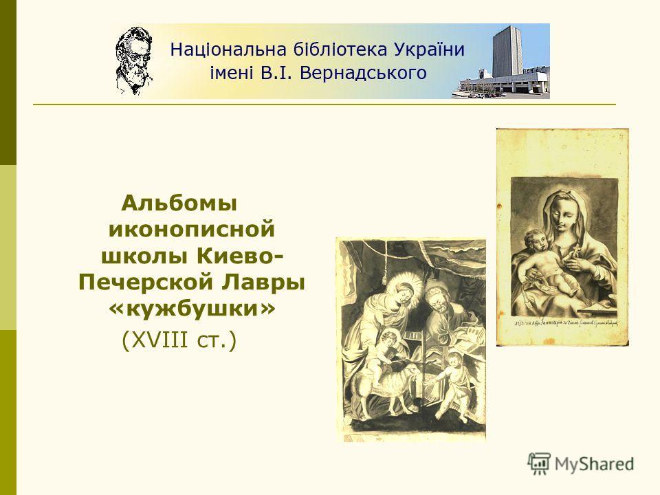Альбомы иконописной школы Киево- Печерской Лавры «кужбушки» (XVIII cт.)