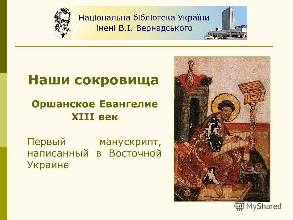 Оршанское Евангелие XIII век Первый манускрипт, написанный в Восточной Украине Наши сокровища