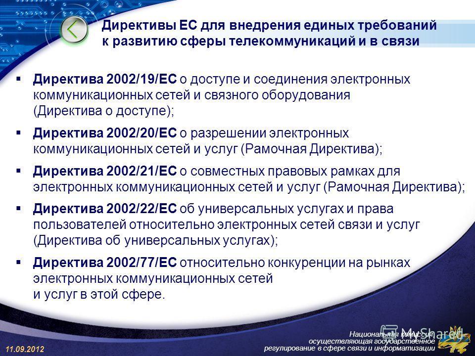 11.09.2012 Национальная комиссия, осуществляющая государственное регулирование в сфере связи и информатизации Директивы ЕС для внедрения единых требований к развитию сферы телекоммуникаций и в связи Директива 2002/19/ЕС о доступе и соединения электро