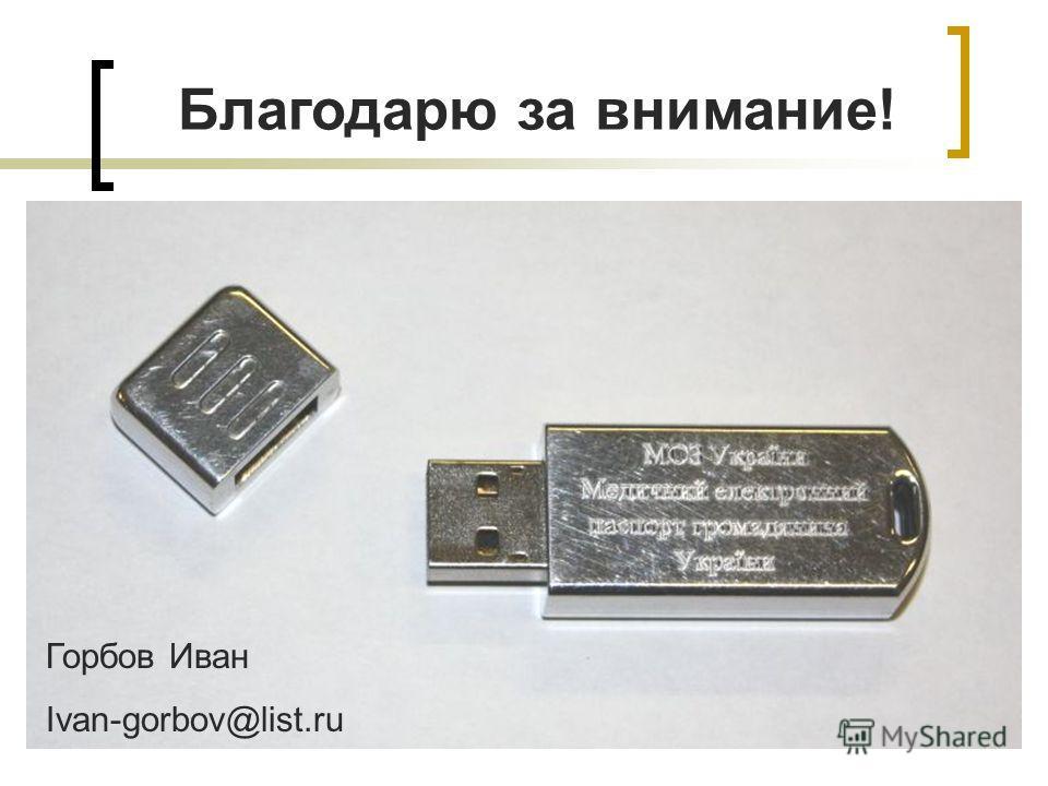 Благодарю за внимание! Горбов Иван Ivan-gorbov@list.ru