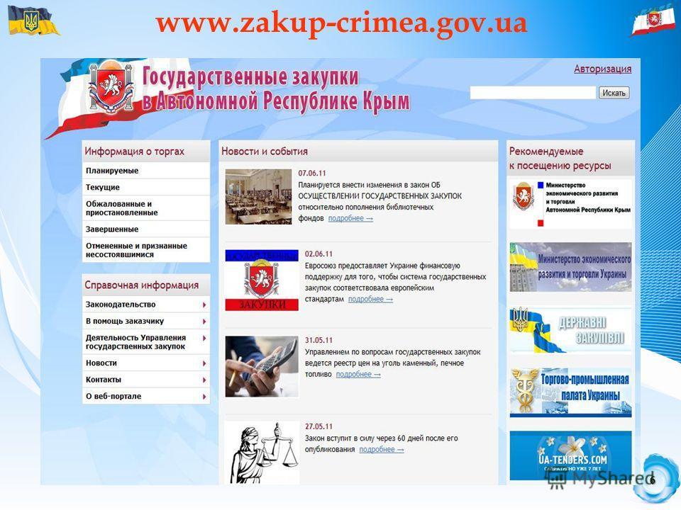 6 www.zakup-crimea.gov.ua