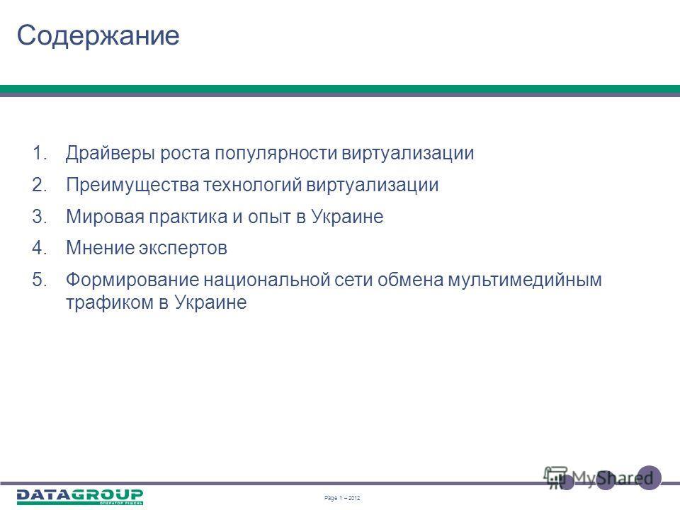 Сентябрь 2012 г. Перспективы развития технологий виртуализации и формирование национальной сети обмена мультимедийным трафиком в Украине М. П. Смелянец