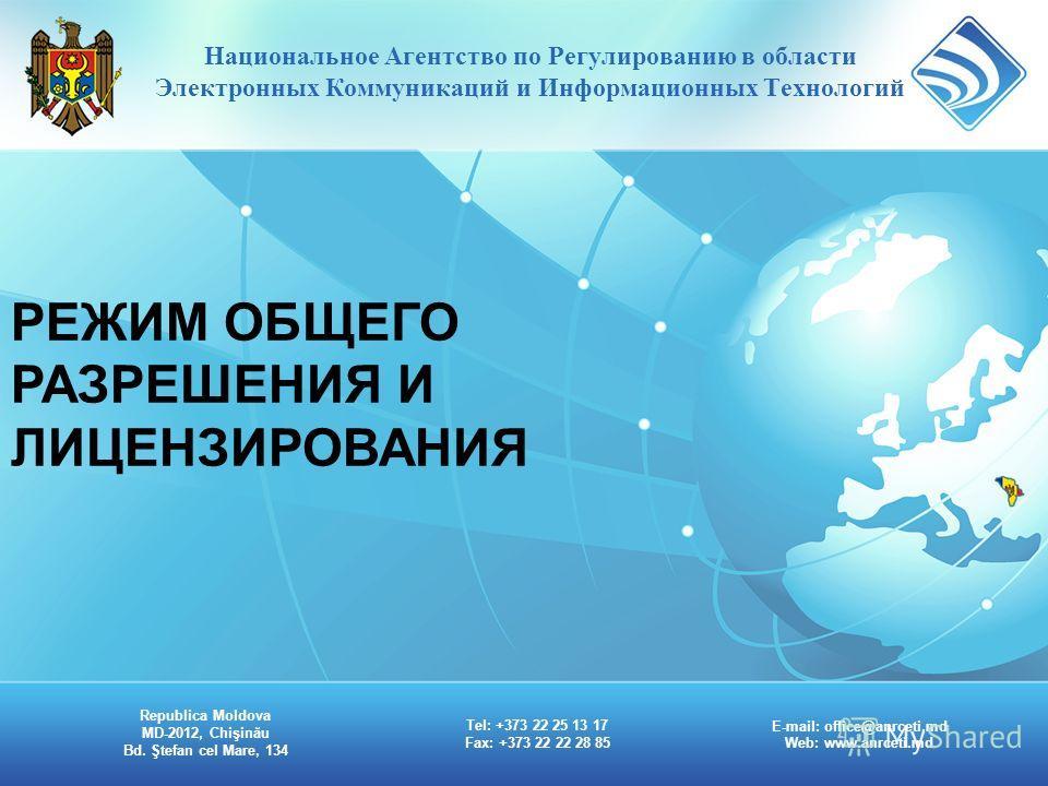 Национальное Агентство по Регулированию в области Электронных Коммуникаций и Информационных Технологий Republica Moldova MD-2012, Chişinău Bd. Ştefan cel Mare, 134 Tel: +373 22 25 13 17 Fax: +373 22 22 28 85 E-mail: office@anrceti.md Web: www.anrceti