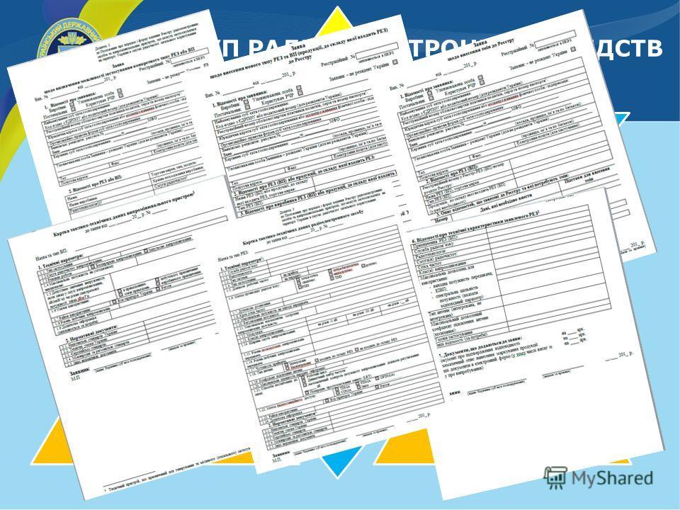 ДОСТУП РАДИОЭЛЕКТРОННЫХ СРЕДСТВ НА РЫНОК РАДИОСВЯЗИ Закон Украины О радиочастотно м ресурсе Украины Положение о порядке и форме ведения Реестра Реестр радио- электронных средств и излучающих устройств Решения НКРСИ о включении в Реестр