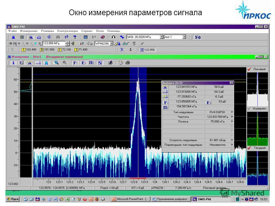Окно измерения параметров сигнала