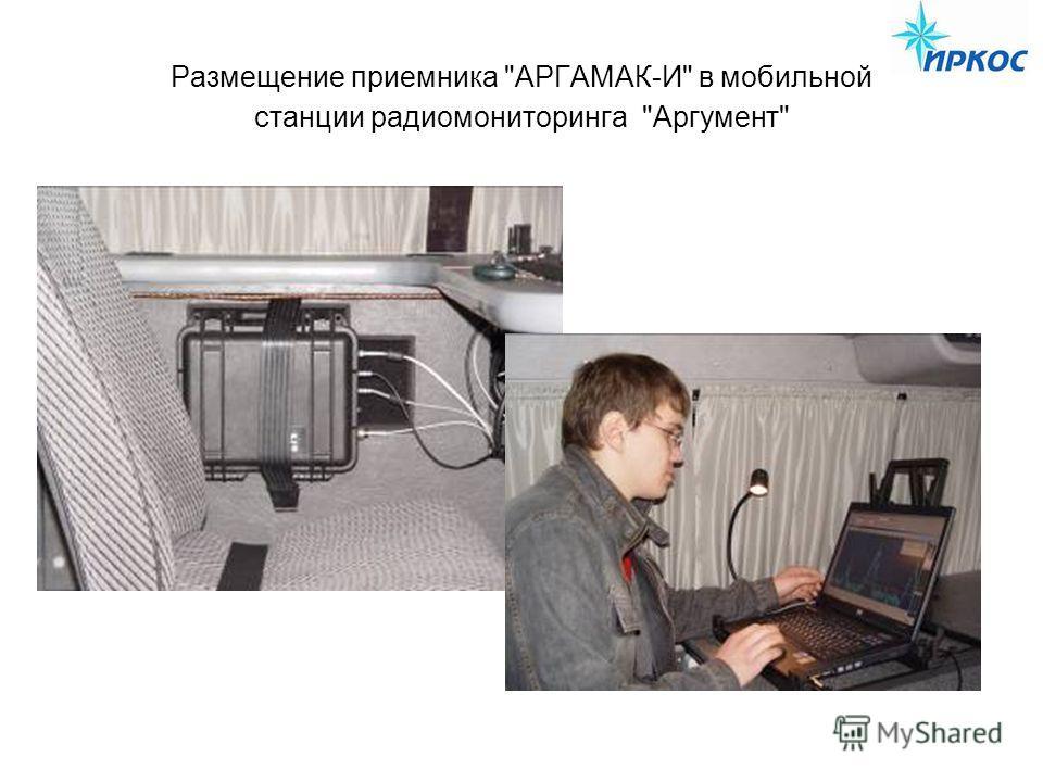 Размещение приемника АРГАМАК-И в мобильной станции радиомониторинга Аргумент