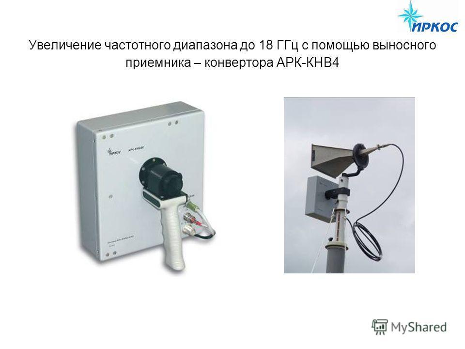 Увеличение частотного диапазона до 18 ГГц с помощью выносного приемника – конвертора АРК-КНВ4