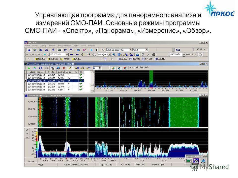 Управляющая программа для панорамного анализа и измерений СМО-ПАИ. Основные режимы программы СМО-ПАИ - «Спектр», «Панорама», «Измерение», «Обзор».