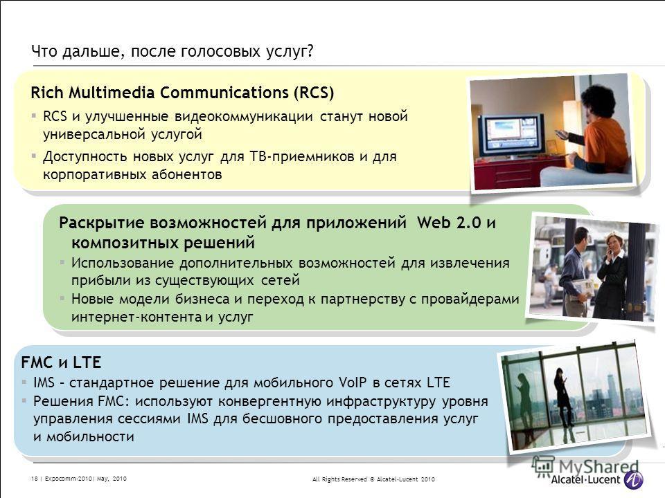 All Rights Reserved © Alcatel-Lucent 2010 18 | Expocomm-2010| May, 2010 Что дальше, после голосовых услуг? FMC и LTE IMS – стандартное решение для мобильного VoIP в сетях LTE Решения FMC: используют конвергентную инфраструктуру уровня управления сесс