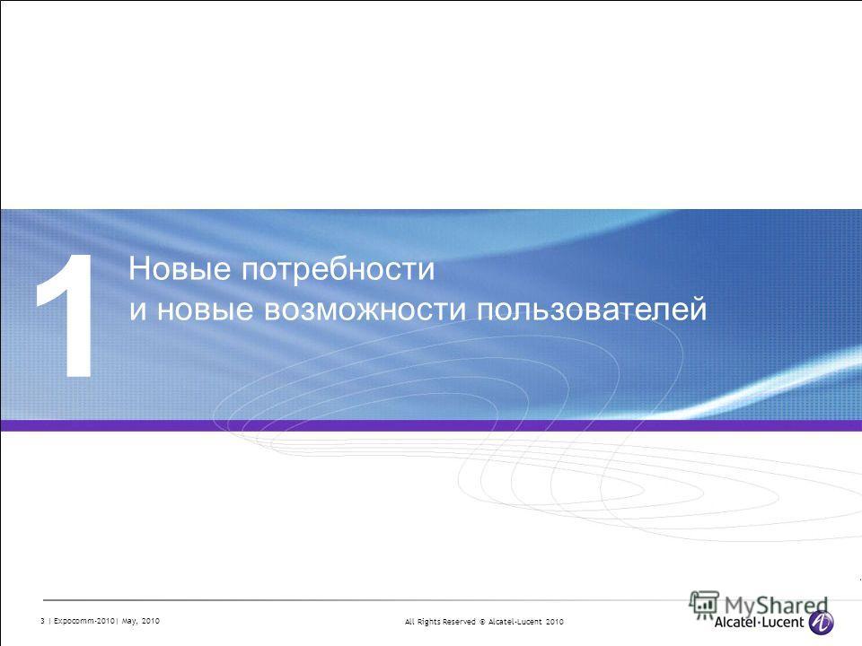 All Rights Reserved © Alcatel-Lucent 2010 3 | Expocomm-2010| May, 2010 1 Новые потребности и новые возможности пользователей