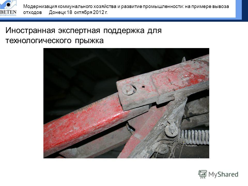 Иностранная экспертная поддержка для технологического прыжка Модернизация коммунального хозяйства и развитие промышленности: на примере вывоза отходов Донецк 18 октября 2012 г.