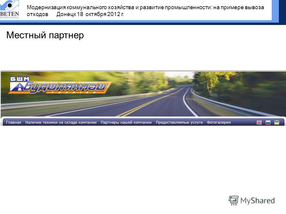 Местный партнер Модернизация коммунального хозяйства и развитие промышленности: на примере вывоза отходов Донецк 18 октября 2012 г.