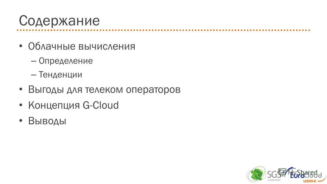 Содержание Облачные вычисления – Определение – Тенденции Выгоды для телеком операторов Концепция G-Cloud Выводы