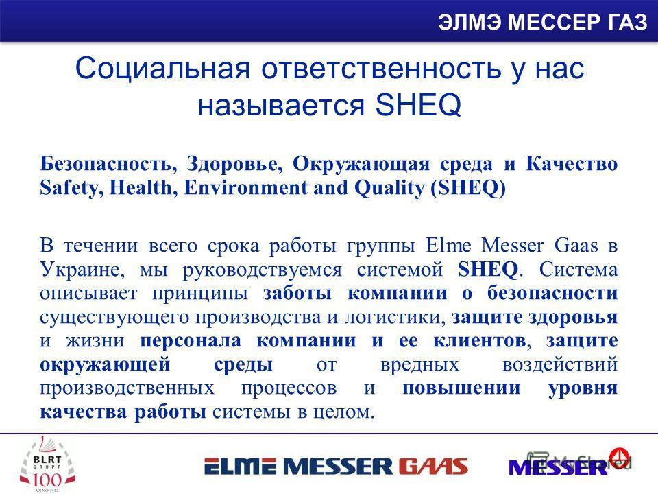 ELME MESSER GAAS Forum 26.04.2012 LIEPAJA ЭЛМЭ МЕССЕР ГАЗ Безопасность, Здоровье, Окружающая среда и Качество Safety, Health, Environment and Quality (SHEQ) В течении всего срока работы группы Elme Messer Gaas в Украине, мы руководствуемся системой S