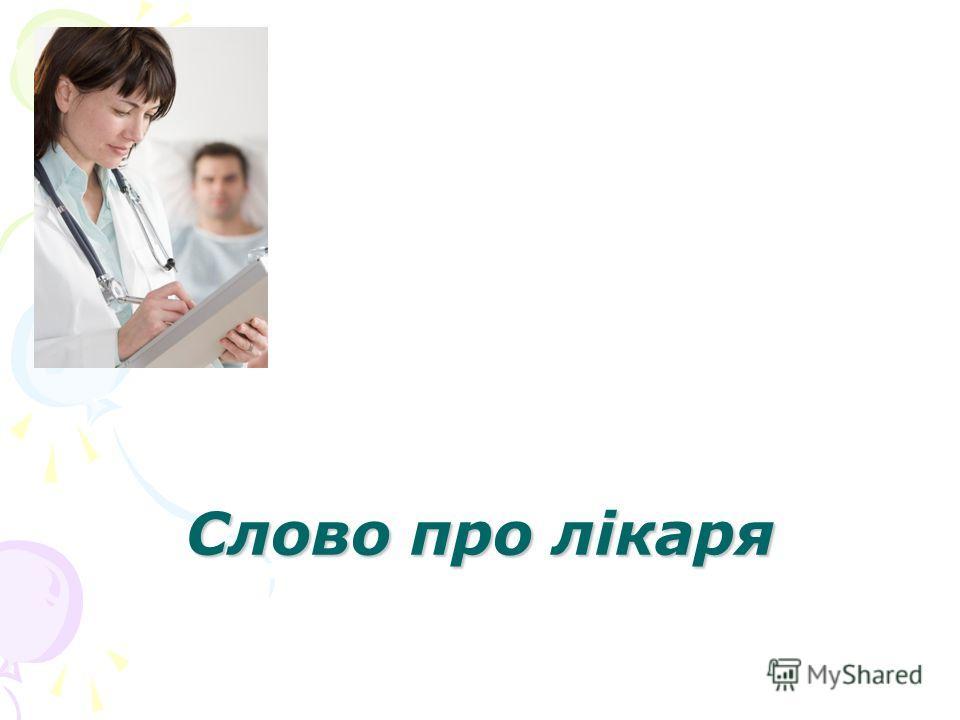 Слово про лікаря