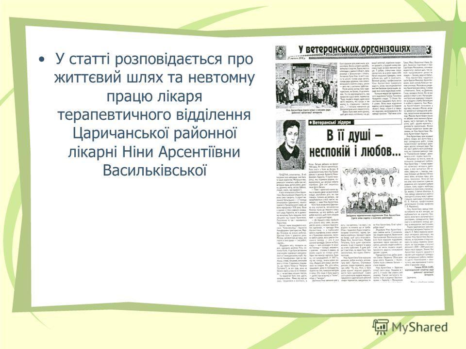 У статті розповідається про життєвий шлях та невтомну працю лікаря терапевтичного відділення Царичанської районної лікарні Ніни Арсентіївни Васильківської