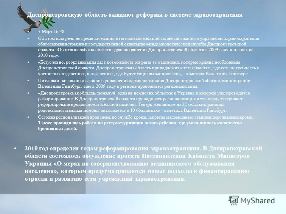 Днепропетровскую область ожидают реформы в системе здравоохранения 3 Март 16:38 Об этом шла речь во время заседания итоговой совместной коллегии главного управления здравоохранения облгосадминистрации и государственной санитарно-эпидемиологической сл