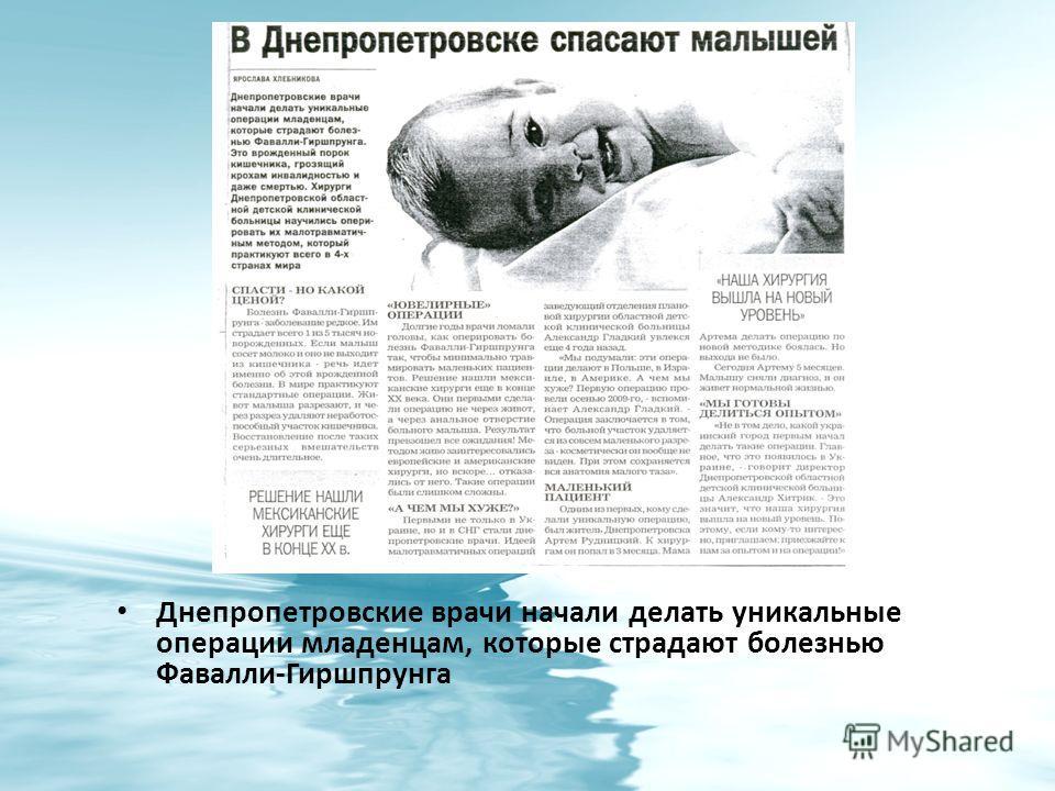 Днепропетровские врачи начали делать уникальные операции младенцам, которые страдают болезнью Фавалли-Гиршпрунга