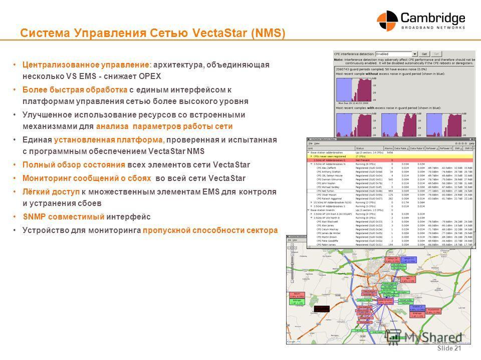 Slide 21 Система Управления Сетью VectaStar (NMS) Централизованное управление: архитектура, объединяющая несколько VS EMS - снижает OPEX Более быстрая обработка с единым интерфейсом к платформам управления сетью более высокого уровня Улучшенное испол
