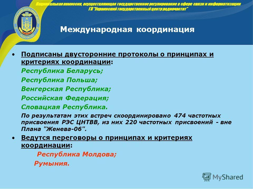 Подписаны двусторонние протоколы о принципах и критериях координации: Республика Беларусь; Республика Польша; Венгерская Республика; Российская Федерация; Словацкая Республика. По результатам этих встреч скоординировано 474 частотных присвоения РЭС Ц