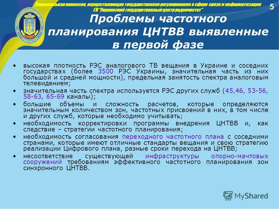 Проблемы частотного планирования ЦНТВВ выявленные в первой фазе 5 высокая плотность РЭС аналогового ТВ вещания в Украине и соседних государствах (более 3500 РЭС Украины, значительная часть из них большой и средней мощности), предельная занятость спек