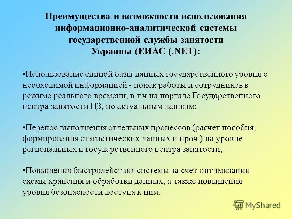 Преимущества и возможности использования информационно-аналитической системы государственной службы занятости Украины (ЕИАС (.NET): Использование единой базы данных государственного уровня с необходимой информацией - поиск работы и сотрудников в режи