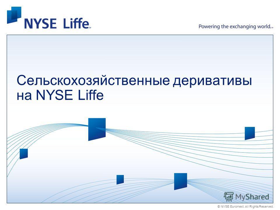 © NYSE Euronext. All Rights Reserved. Сельскохозяйственные деривативы на NYSE Liffe
