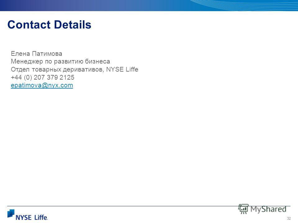 32 Contact Details Елена Патимова Менеджер по развитию бизнеса Отдел товарных деривативов, NYSE Liffe +44 (0) 207 379 2125 epatimova@nyx.com