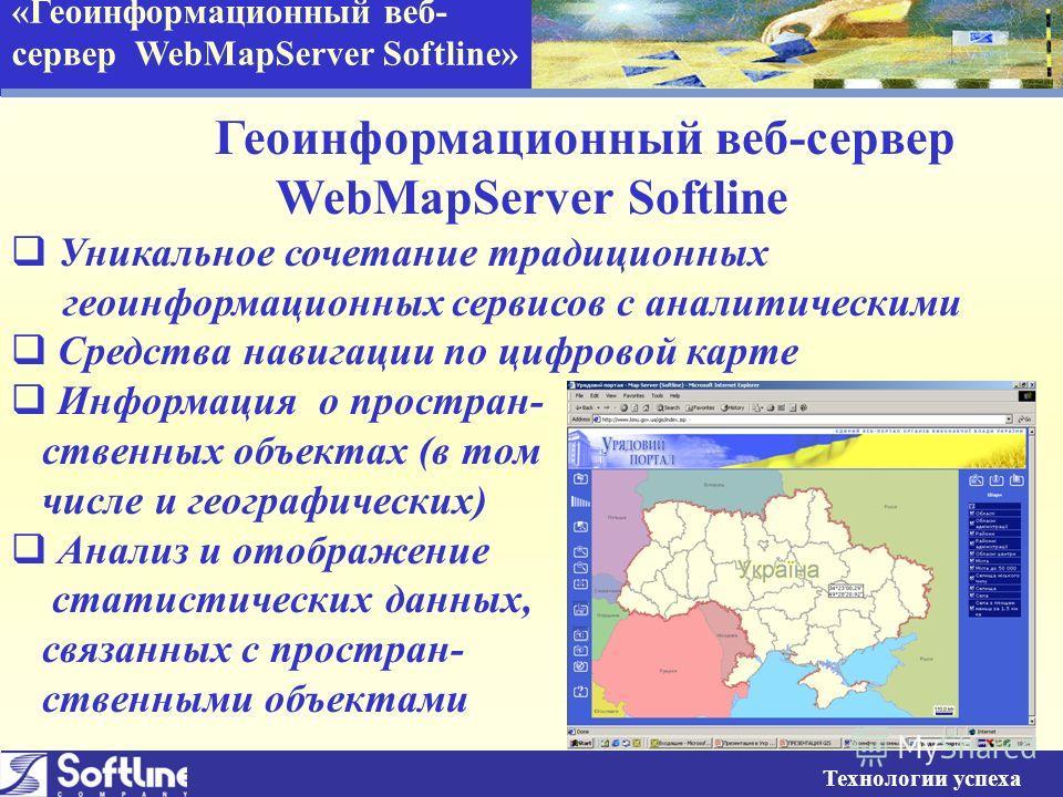 «Геоинформационный веб- сервер WebMapServer Softline» Геоинформационный веб-сервер WebMapServer Softline Уникальное сочетание традиционных геоинформационных сервисов с аналитическими Средства навигации по цифровой карте Информация о простран- ственны