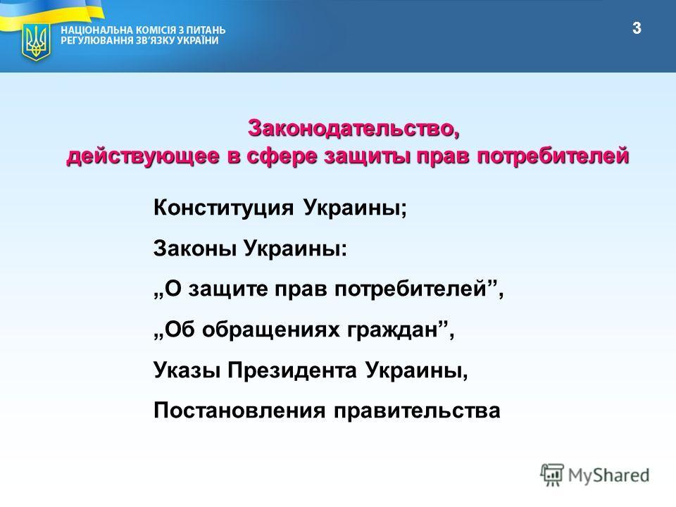 Конституция Украины; Законы Украины: О защите прав потребителей, Об обращениях граждан, Указы Президента Украины, Постановления правительства Законодательство, Законодательство, действующее в сфере защиты прав потребителей действующее в сфере защиты