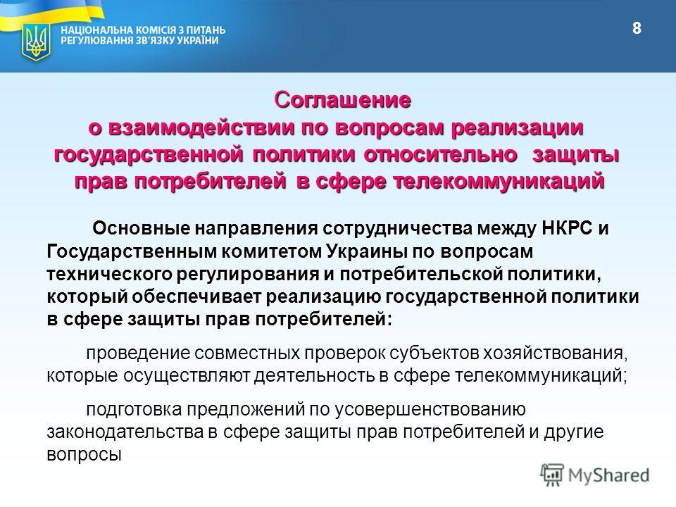 Соглашение Соглашение о взаимодействии по вопросам реализации государственной политики относительно защиты прав потребителей в сфере телекоммуникаций прав потребителей в сфере телекоммуникаций Основные направления сотрудничества между НКРС и Государс